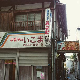 商店街の脇道でほっこり営業中の隠れ家喫茶・純喫茶バンビ【和歌山・新宮】