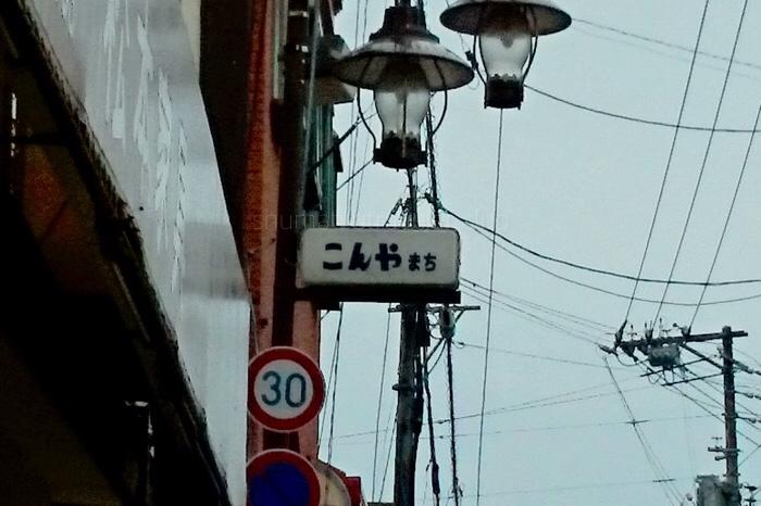紺屋町商店街【島根】