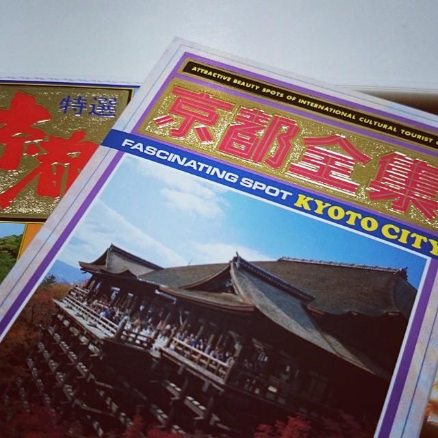 【昭和みやげ】京都・三重・瀬戸内