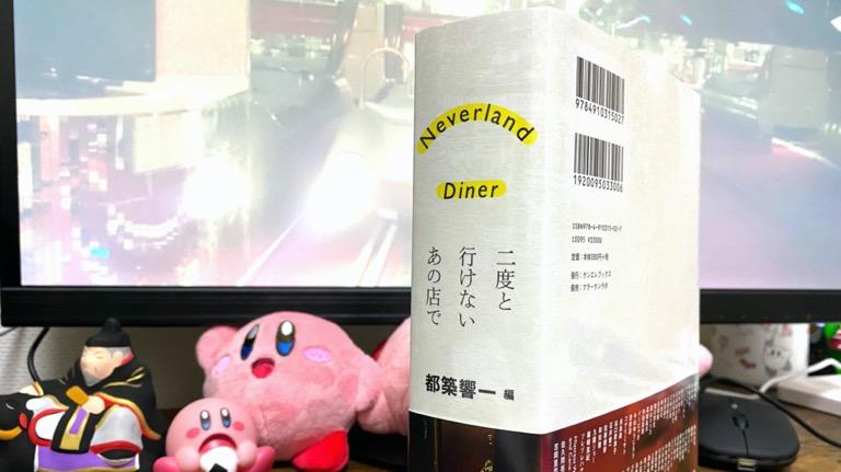 Neverland Diner 001